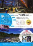 photo_contest2019のサムネイル