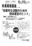 shiminkankyo20190630のサムネイル