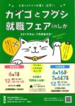 shushoku_fairのサムネイル