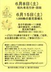 shinomiyagawa201906のサムネイル