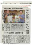 京都新聞記事(ござっと)2119.7.10のサムネイル