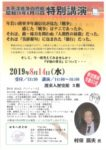 sensotaiken201908のサムネイル