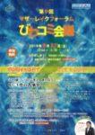 biwakomi201908のサムネイル