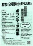BiwakoSeiso_201910のサムネイル