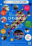 BiwakoTaikai_201911のサムネイル