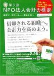 NPOkaikeiKentei_202002のサムネイル