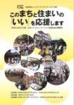konomachitosumai_2020のサムネイル