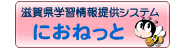 滋賀県学習情報提供システム におねっと