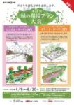 plan_31st_flyer_compressedのサムネイル
