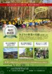 toshi_40th_flyer_compressedのサムネイル