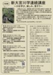 新大宮川学連続講座チラシ20200714のサムネイル