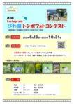 第2回 Instagramびわ湖トンボフォトコンテスト チラシ20200609のサムネイル