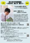 新大宮川学連続講座第3回チラシ20200901のサムネイル