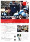 竜谷大ボランティア20周年のサムネイル