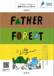 FATHERFOREST1のサムネイル