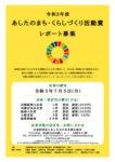 02r03活動賞チラシデータのサムネイル