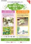 緑の環境プラン大賞のサムネイル