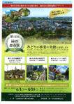 緑の都市大賞のサムネイル