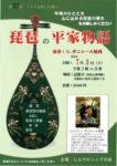 琵琶の平家物語のサムネイル