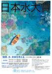 日本水大賞のサムネイル