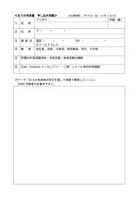 16期申し込み用紙のサムネイル