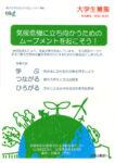 CO2ネットゼロムーブメントのサムネイル