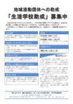 03r03チラシ_生活学校助成のサムネイル
